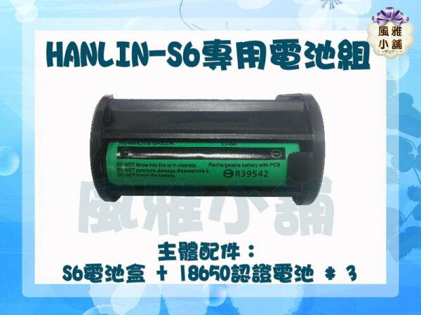 HANLIN-S6專用電池組含18650電池3顆【風雅小舖】