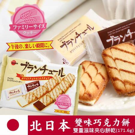 日本北日本 雙味巧克力餅 (袋裝) 171.6g 牛奶巧克力 巧克力 夾心餅乾 進口零食【N101118】