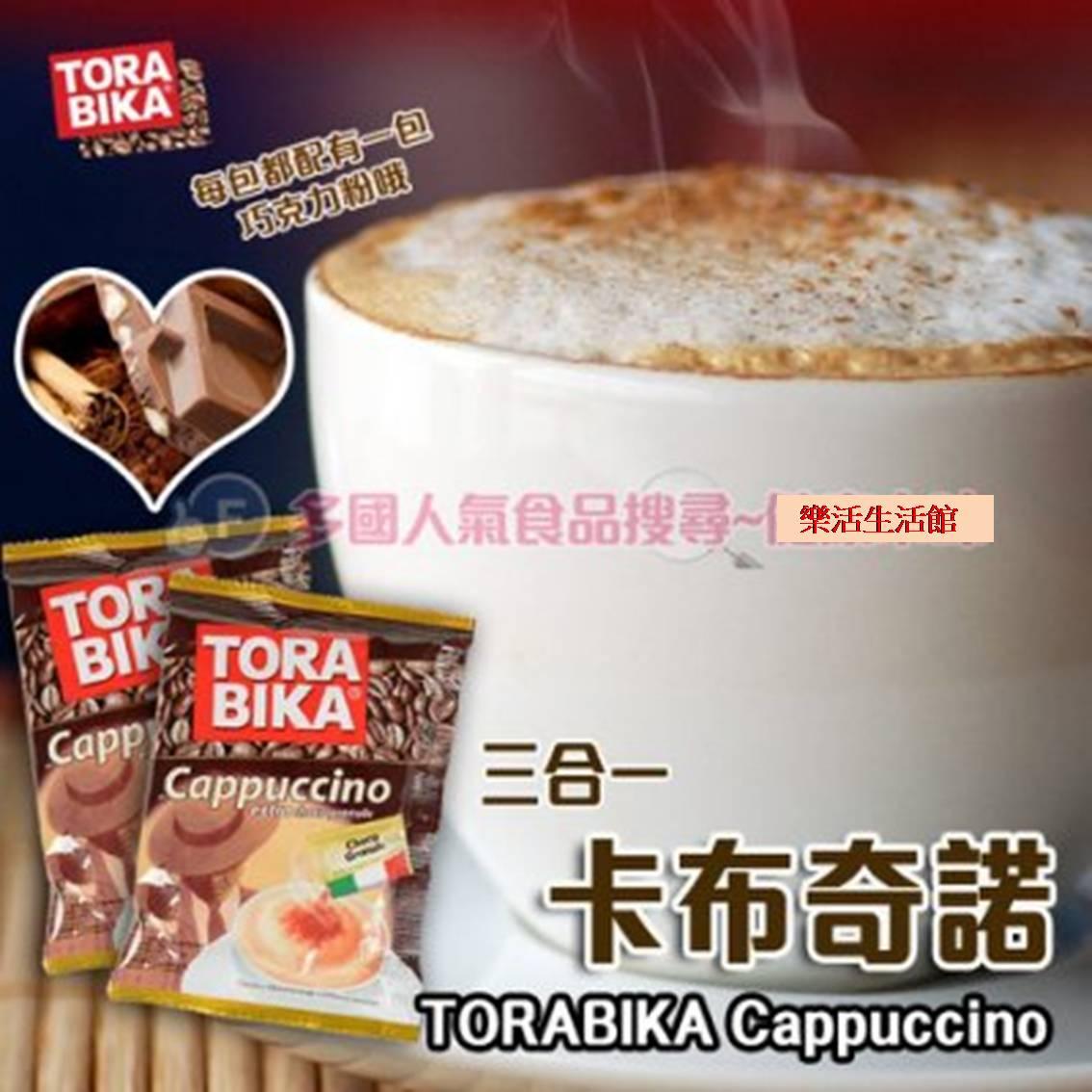 印尼 TORABIKA卡布其諾三合一咖啡
