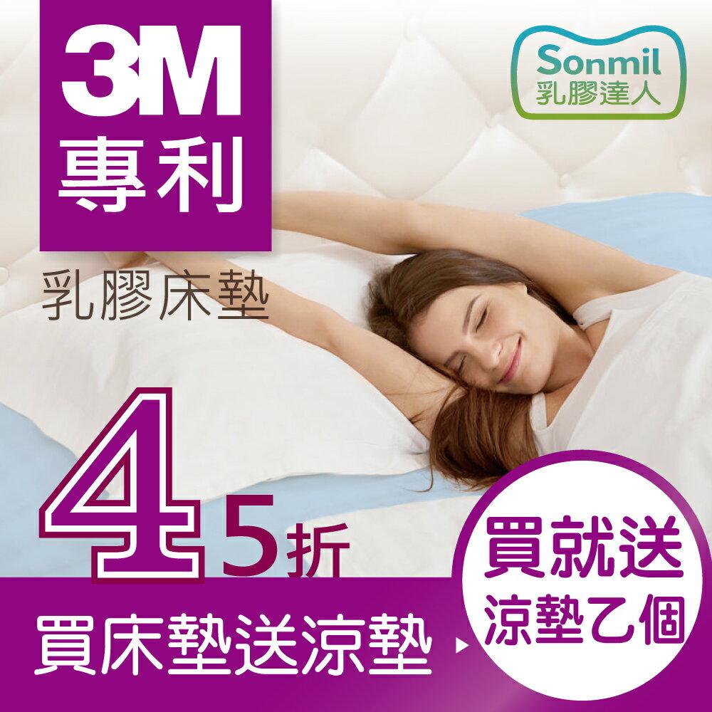 sonmil乳膠床墊 3M吸濕排汗型天然乳膠床墊單人雙人加大特大5/6/7.5/10/15cm公分 乳膠床墊取代獨立筒彈簧床記憶床墊