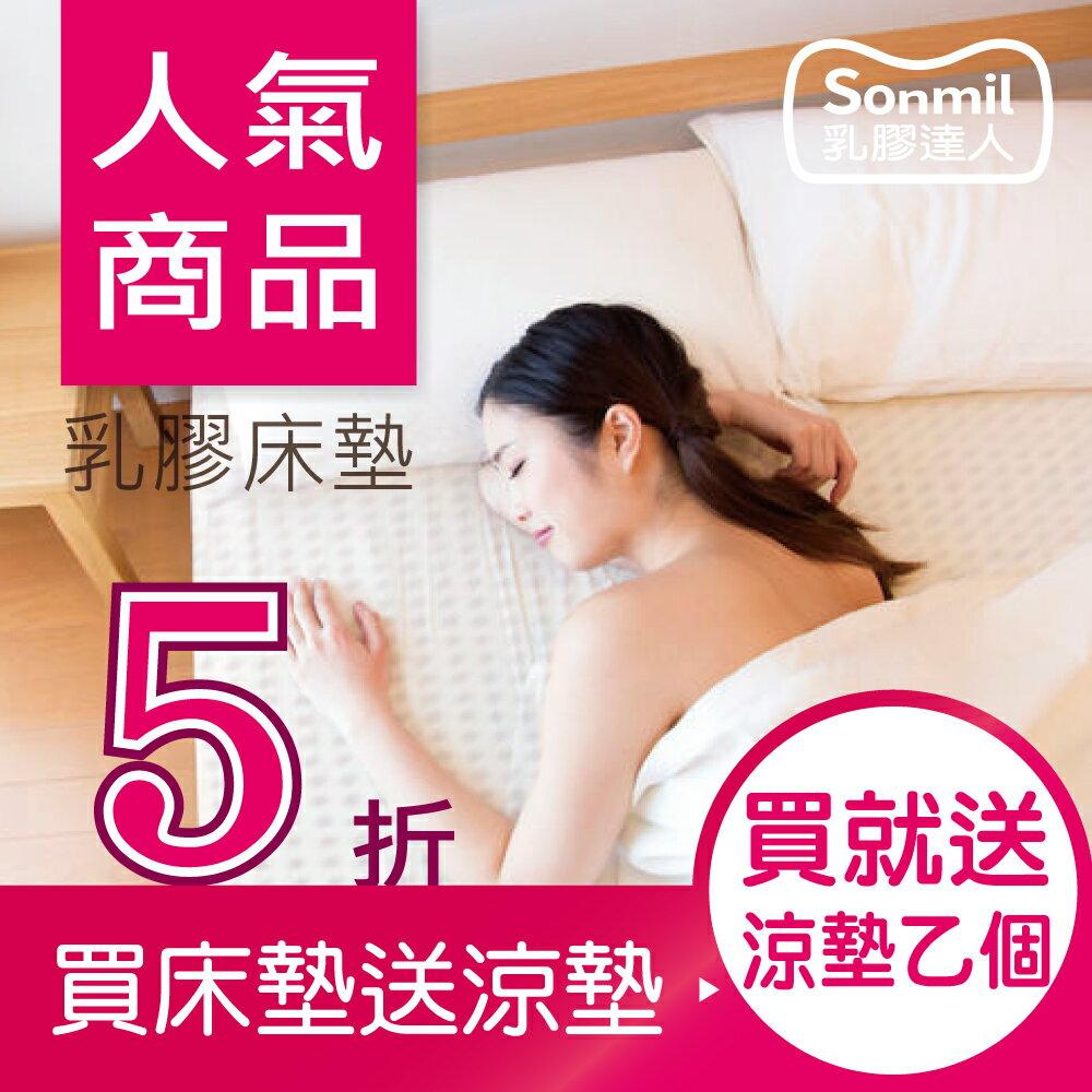 sonmil乳膠床墊 壹百萬品質保證天然乳膠床墊基本型單人雙人加大特大5/6/7.5/10/15cm公分 乳膠床墊取代獨立筒彈簧床記憶床墊