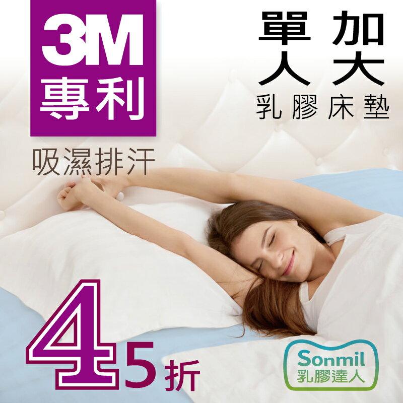 sonmil乳膠床墊 3M吸濕排汗型天然乳膠床墊單人加大3.5尺105x188cm公分 乳膠床墊取代獨立筒彈簧床記憶床墊