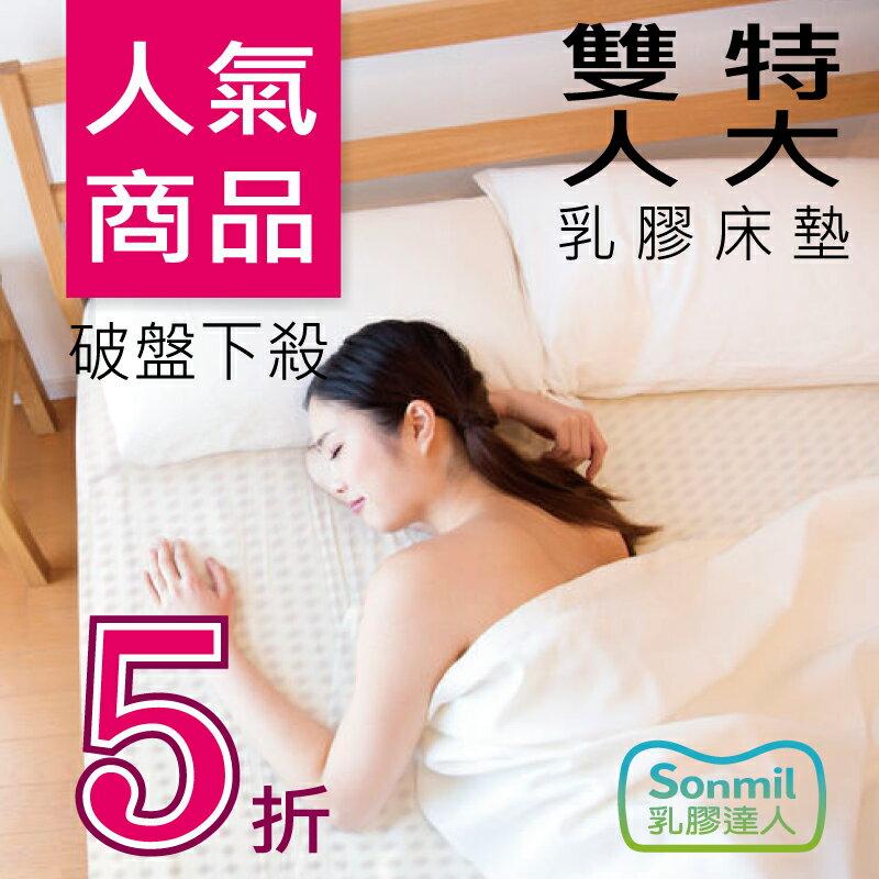 sonmil 乳膠床墊雙人特大正7尺不拼貼基本型180x210x5 /7.5 /10 /15cm公分天然乳膠床墊 取代獨立筒彈簧床記憶床