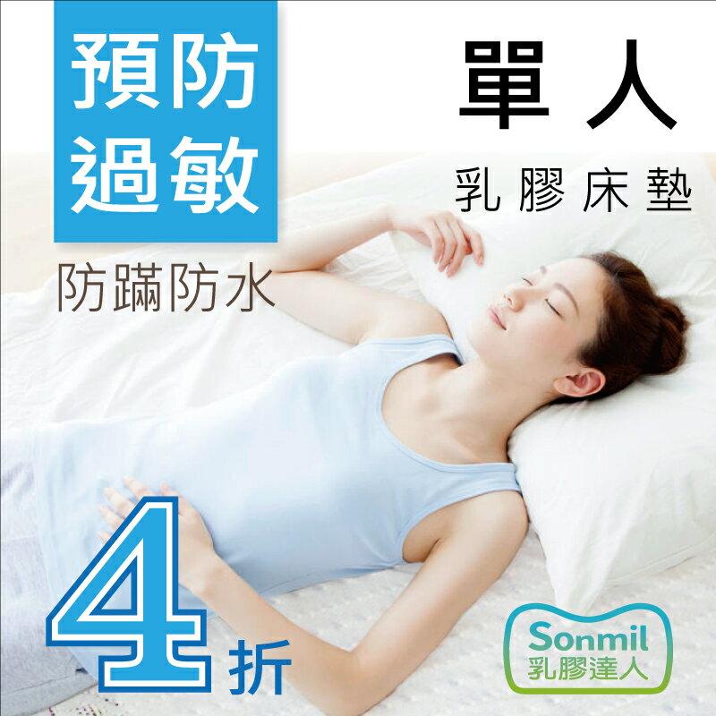 sonmil乳膠床墊 防蹣防水透氣型天然乳膠床墊單人3尺90x188cm公分 乳膠床墊取代獨立筒彈簧床記憶床墊