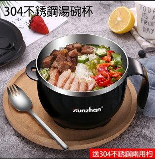 304不銹鋼多功能杯碗(900ml)-隨附保溫提袋及304不銹鋼兩用叉勺