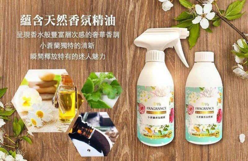 奈米銀抗菌除臭香氛噴霧 小蒼蘭香氛300ml (買一送一)