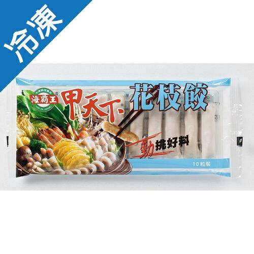 海霸王甲天下花枝餃10粒92g【愛買冷凍】