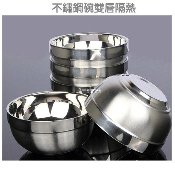 ~斯瑪鋒數位~不鏽鋼碗雙層隔熱防燙寶寶米飯碗泡麵湯碗三個一組
