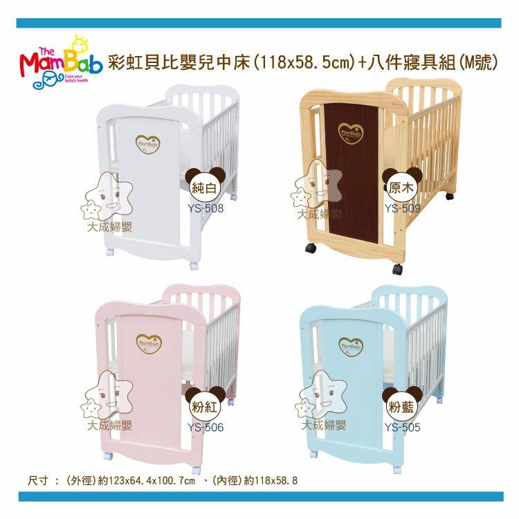 【大成婦嬰】彩虹貝比嬰兒中床(118x58.5cm)+蝴蝶八件式寢具組(M號) 符合SGS漆料檢驗標準 0
