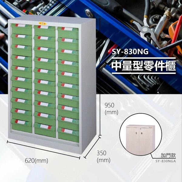 官方推薦【大富】SY-830NG中量型零件櫃收納櫃零件盒置物櫃分類盒分類櫃工具櫃台灣製造