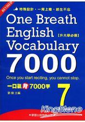 一口氣背7000字(7)