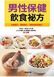 男性保健飲食祕方(軟精)-食療圖鑑(20)