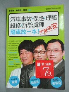 【書寶二手書T1/法律_IJH】汽車事故保險理賠維修訴訟處理_劉鳳和、姜智逸、龐德