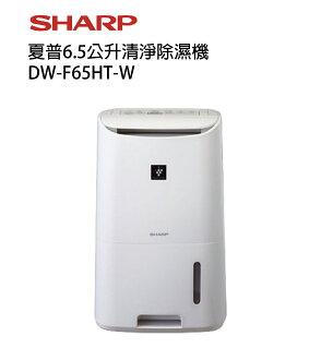 SHARP夏普6.5公升清淨除濕機 DW-F65HT-W [分期零利率]