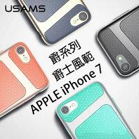 【USAMS】APPLE IPHONE 7爵系列 保護殼 0