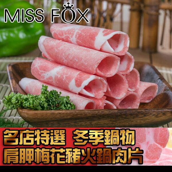 Hello!Miss Fox:名店頂級豬肉特選選冬季鍋物(240g)肩胛梅花豬火鍋肉片IC0025