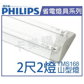 PHILIPS飛利浦 T5山形日光燈 14W 2燈 全電壓 830 黃光 TMS168  PH450065