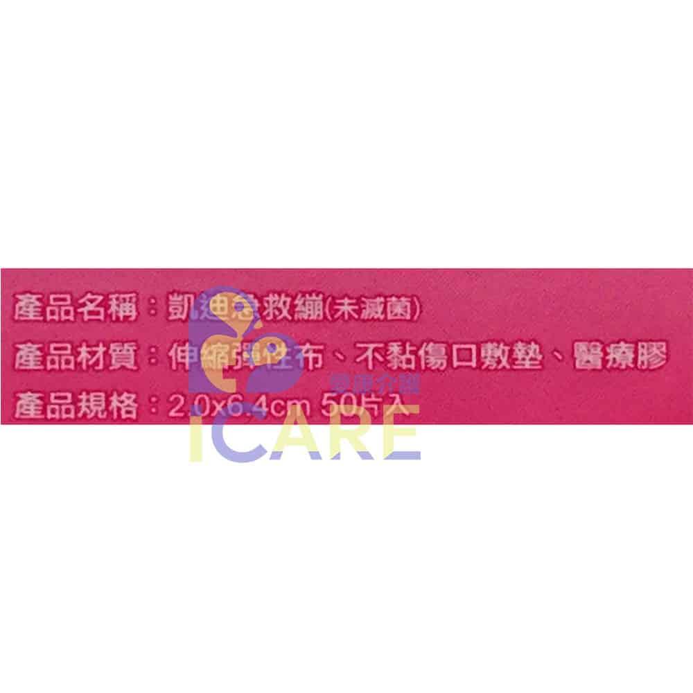 雅士 彈性OK絆 OK繃 標準型 50片 / 盒【愛康介護】 2