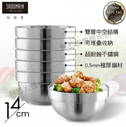 【野道家】仙德曼SADOMAIN 316不鏽鋼雙層隔熱碗 14cm