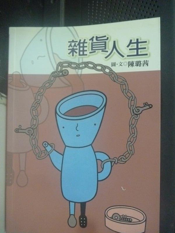 【書寶二手書T3/勵志_LIP】雜貨人生_陳璐茜