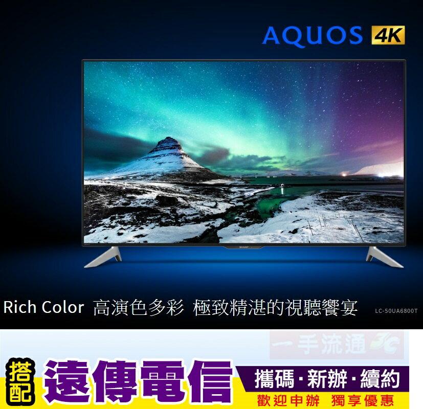 Sharp 4K智能連網液晶電視 50吋 夏普 攜碼遠傳4G上網月租方案 電視機優惠 LC-50UA6800T