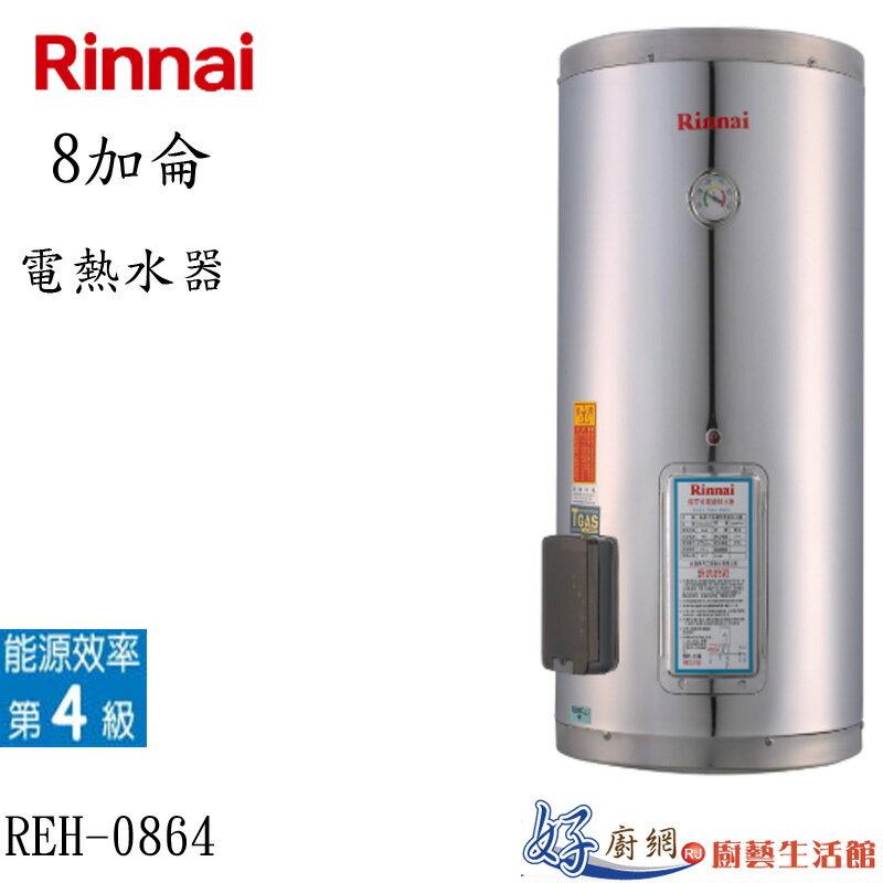 Rinnai-林內牌REH-0864-8加侖電熱水器(不鏽鋼內膽)