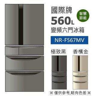 昇汶家電批發:Panasonic 國際牌 560公升ECONAVI變頻六門冰箱 NR-F567MV-K(極致黑) NR-F567MV-L(香檳金)