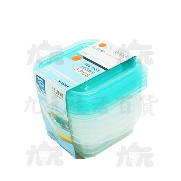 【九元生活百貨】聯府VBS-250-5易廚樂方型保鮮盒-5入VBS2505