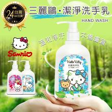 三麗鷗Kitty抗菌洗手乳