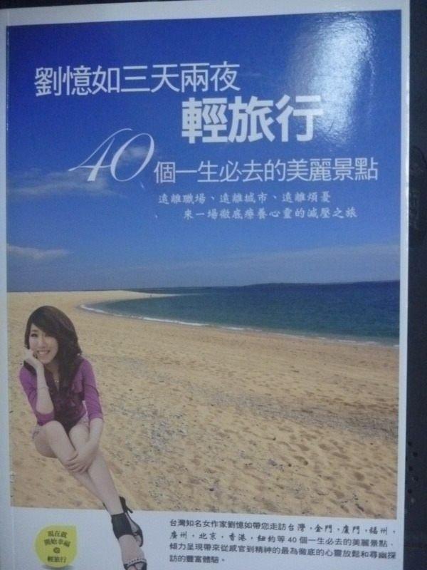 【書寶二手書T7/地圖_IFG】劉憶如三天兩夜輕旅行:40個一生必去的美麗景點_劉憶如