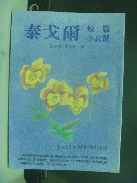 ~書寶 書T1/翻譯小說_KJV~泰戈爾短篇小說選_司各特 ~  好康折扣