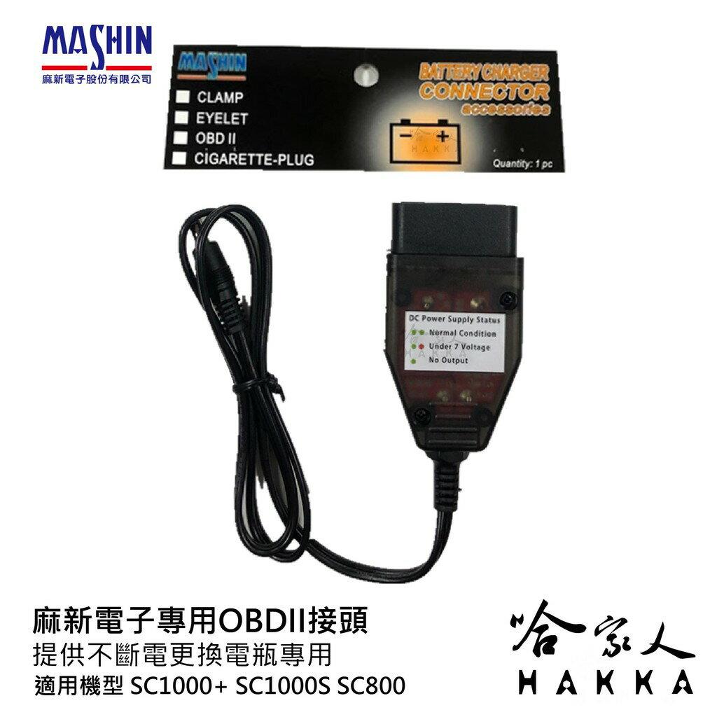 哈家人油shop 麻新電子 OBD II 不斷電更換電瓶 SC800 SC1000s SC1000+ OBDII 專用配件 哈家人