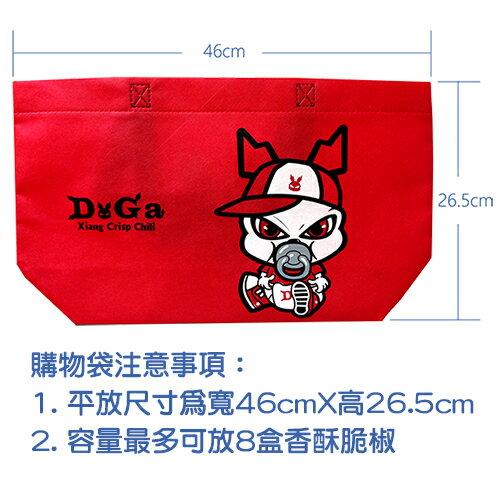 兔兔購物袋★Doga香酥脆椒 1