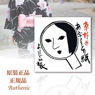 Rela 日樂:Oil-absorbingpaper【MadeinJapan】KyotoYo-jiyaAuthentic20sheetsよーじや日本