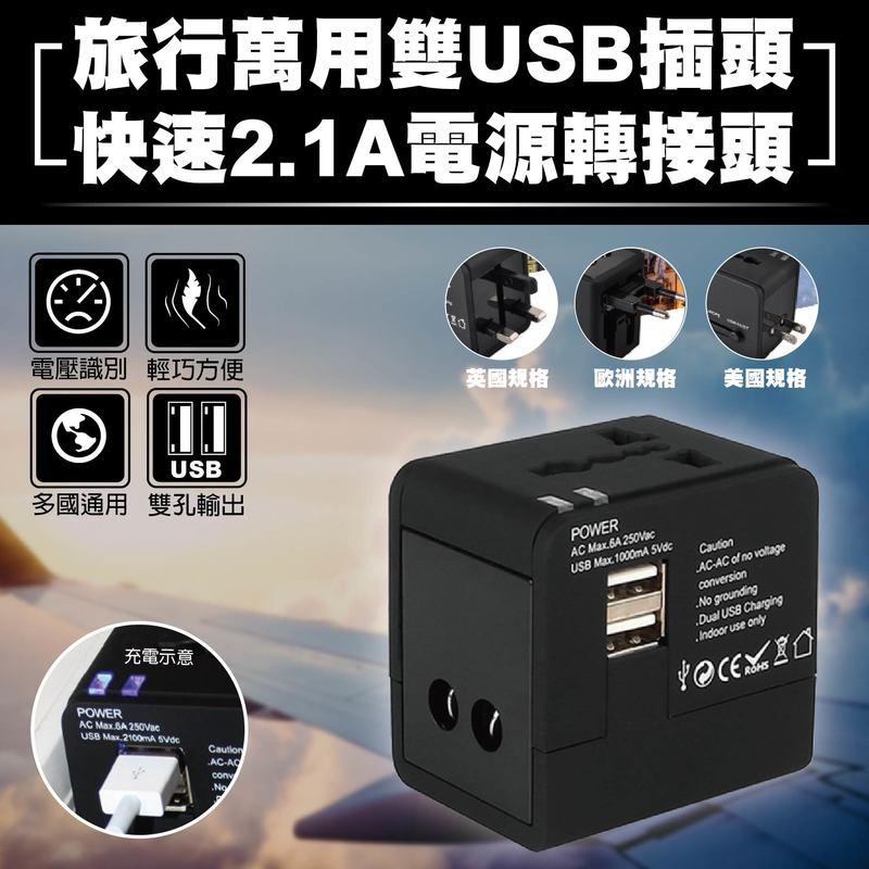 【百寶袋】 2.1A雙 USB 萬用旅行插座 插頭轉換器 轉換插頭轉接頭 變壓器 各國轉接頭 【BE119】