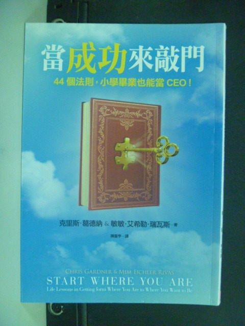 【書寶二手書T8/勵志_HDH】成功來敲門─44個法則小學畢業也能當CEO_陳重亨