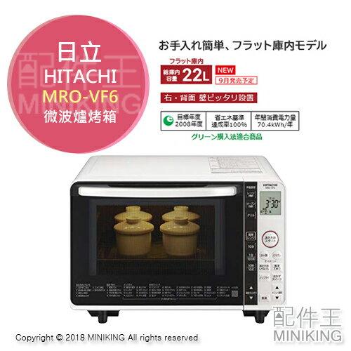 日本代購 空運 HITACHI 日立 MRO-VF6 微波爐 烤箱 22L 微波烤箱 白色 自動MENU