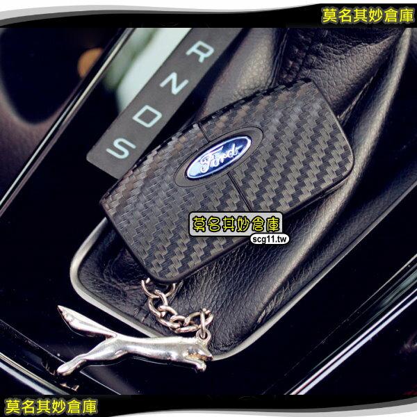 AG033 莫名其妙倉庫【卡夢鑰匙貼】福特 Ford New Fiesta 小肥精品配件空力套件 交車禮