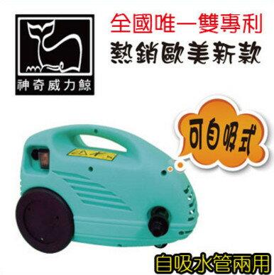【威力鯨車神】神奇威鯨高壓清洗機-豪華旗艦版