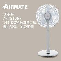 Airmate日系14吋32段風搖控DC立扇AS35108R  風扇夏出清-Airmate艾美特-3C特惠商品