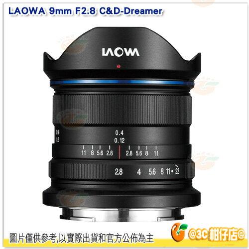 預購老蛙LAOWA9mmF2.8C&D-Dreamer公司貨超廣角大光圈鏡頭CanonEos-M