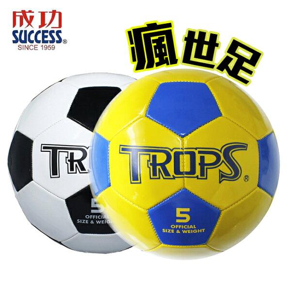 【瘋世足】【成功success】40261足球PVC5號顆(超取僅限1顆)