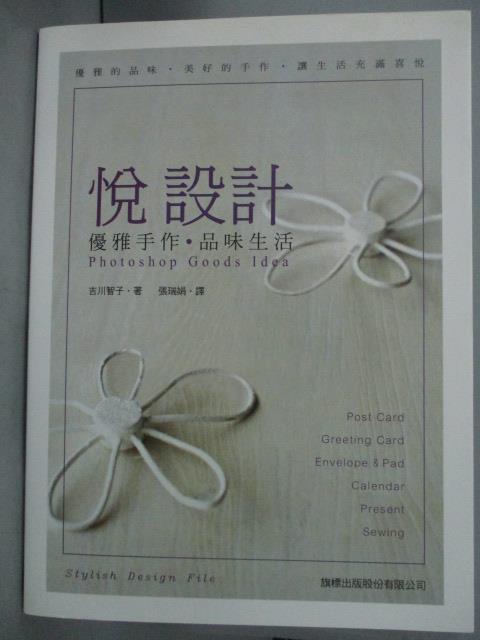 ~書寶 書T6/電腦_ZDP~悅 ~優雅手作 品味 _吉川智子 張瑞娟_附光碟