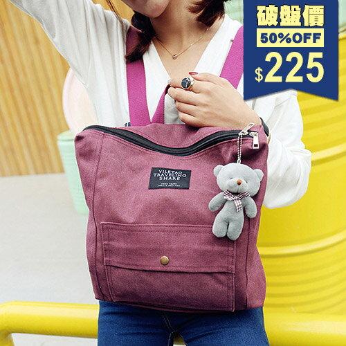 學院風精美小熊吊飾帆布後背包 包飾衣院 P1859 現貨+預購