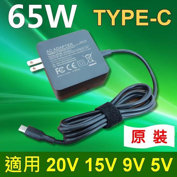 TYPE-C 65W TYPE C 原廠 變壓器 充電器 充電線 電源線 UX390 UX390UA TPN-CA01 TPN-CA02 Spectre 13 X360 ELITE X2 1012 G..