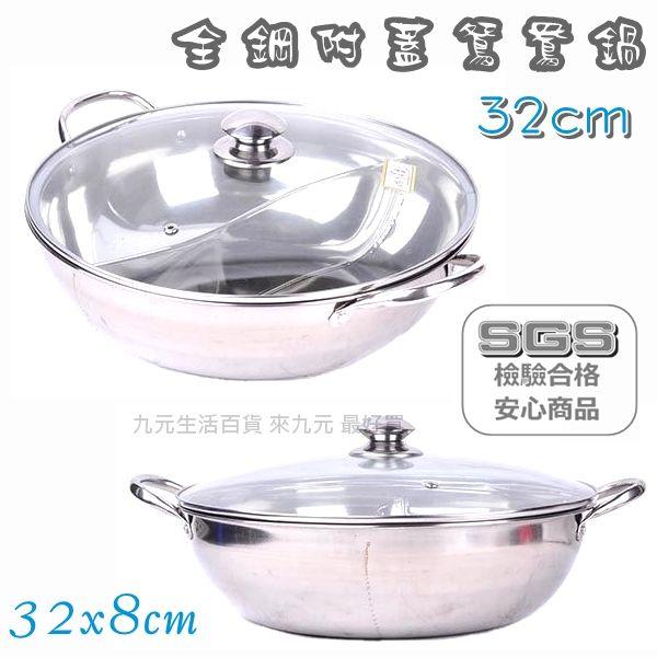 【九元生活百貨】全鋼附蓋鴛鴦鍋/32cm 火鍋 雙湯頭