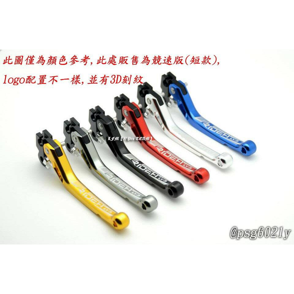 【LFM】Ridea MSX125 MSX SF CB150R CBR150R 競速 3D可調式 煞車拉桿 monkey