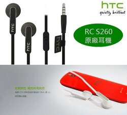 HTC 原廠耳機【RC S260】Butterfly2 Desire 825 Desire 828 Desire 825 Desire 626 Desire 630 E9 E8 E9+ M9 M9+ M9S