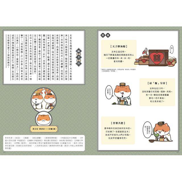 如果歷史是一群喵(3):秦楚兩漢篇【萌貓漫畫學歷史】 9
