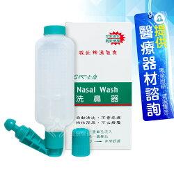 士康 洗鼻器 (未滅菌) 300ml容量 適用大人小孩與長輩